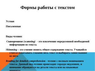 Формы работы с текстом Устная Письменная Виды чтения: Сканирование (scanning)