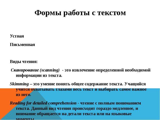 Формы работы с текстом Устная Письменная Виды чтения: Сканирование (scanning)...