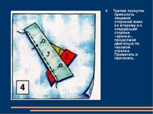 4 Третий лоскуток приколоть лицевой стороной вниз ко второму и к следующей ст