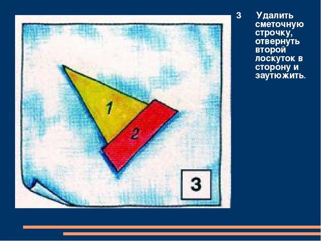 3 Удалить сметочную строчку, отвернуть второй лоскуток в сторону и заутюжить.
