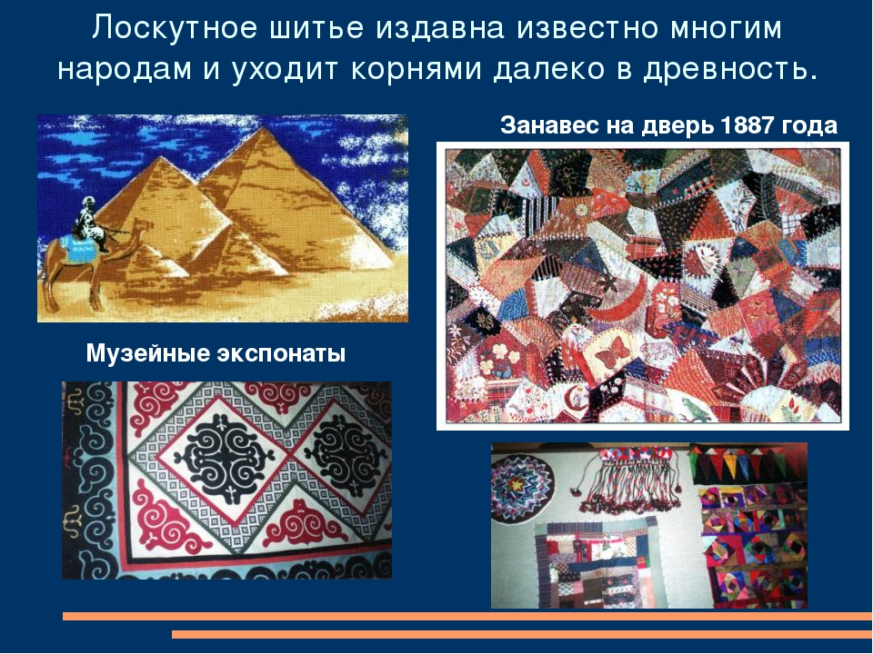 Лоскутное шитье издавна известно многим народам и уходит корнями далеко в дре...