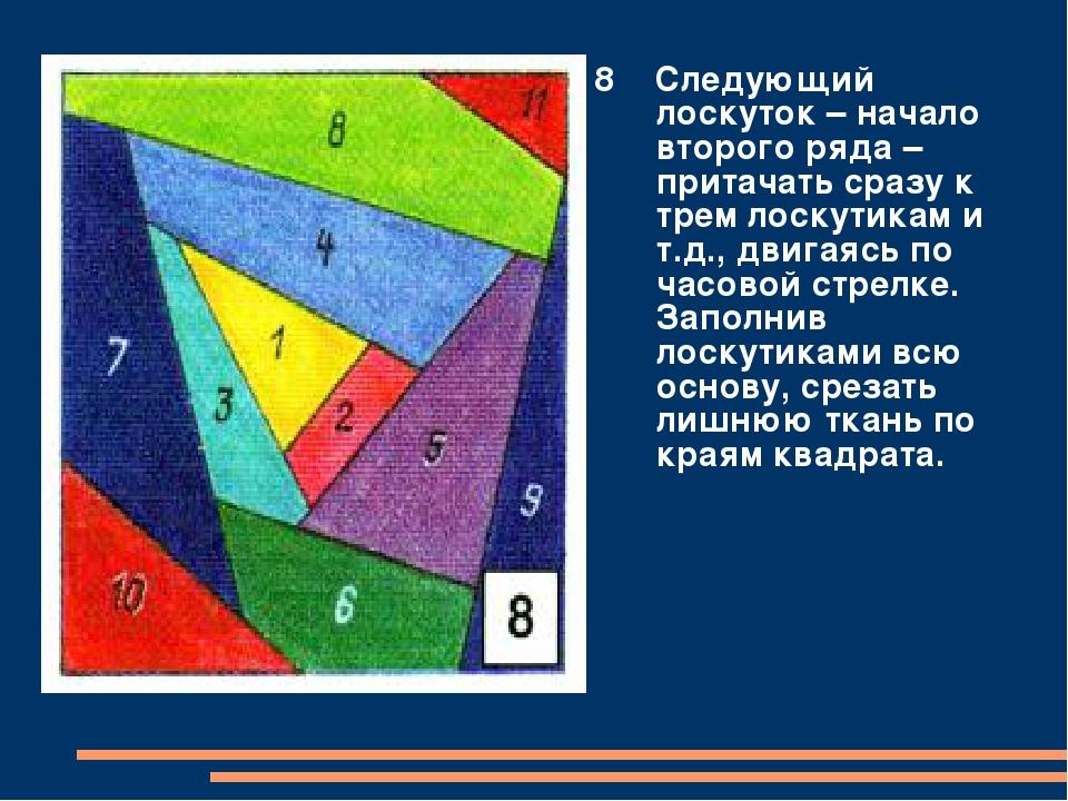 8 Следующий лоскуток – начало второго ряда – притачать сразу к трем лоскутика...