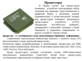 процессор - это электронная схема, выполняющая обработку информации. Совреме