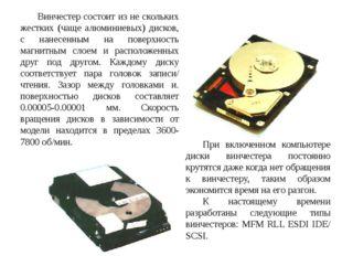 Винчестер состоит из не скольких жестких (чаще алюминиевых) дисков, с нанесе