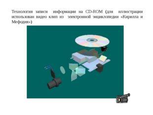 Технология записи информации на CD-ROM (для иллюстрации использован видео кли