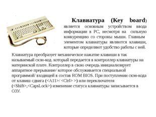 Клавиатура (Key board) является основным устройством ввода информации в PC,