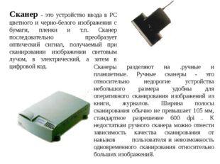 Сканер - это устройство ввода в PC цветного и черно-белого изображения с бум