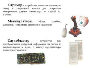 Стример - устройство записи на магнитную ленту в специальной кассете для ре