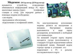 Модемом (МОдулятор-ДЕМодулятор) называется устройство, позволяющее обмениват