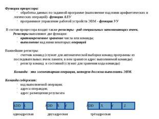 Функции процессора: обработка данных по заданной программе (выполнение над н