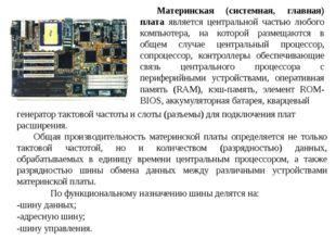 генератор тактовой частоты и слоты (разъемы) для подключения плат расширения.