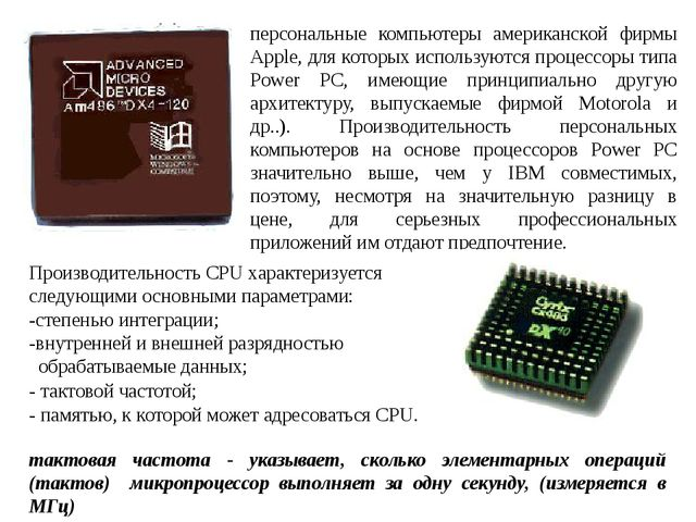 персональные компьютеры американской фирмы Apple, для которых используются п...