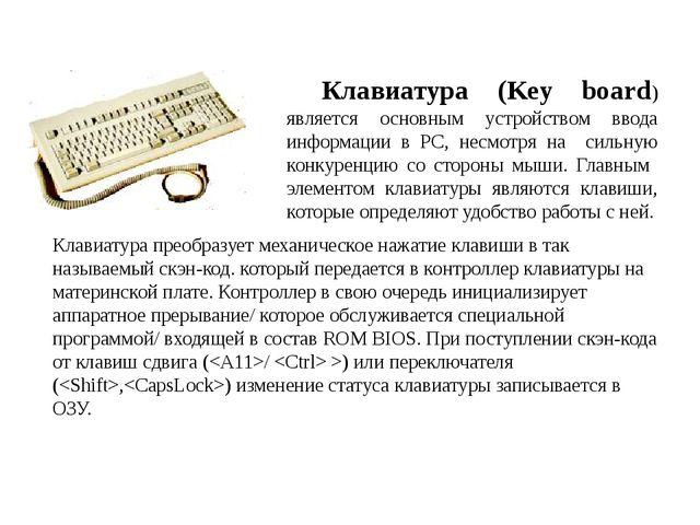 Клавиатура (Key board) является основным устройством ввода информации в PC,...