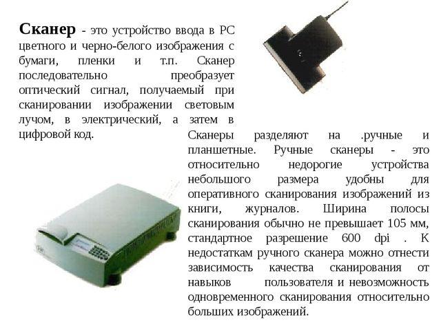 Сканер - это устройство ввода в PC цветного и черно-белого изображения с бум...
