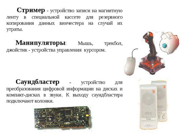 Стример - устройство записи на магнитную ленту в специальной кассете для ре...
