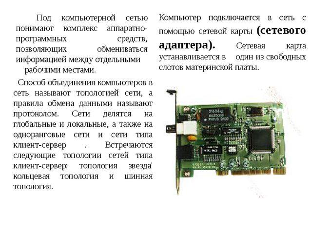 Под компьютерной сетью понимают комплекс аппаратно-программных средств, позв...