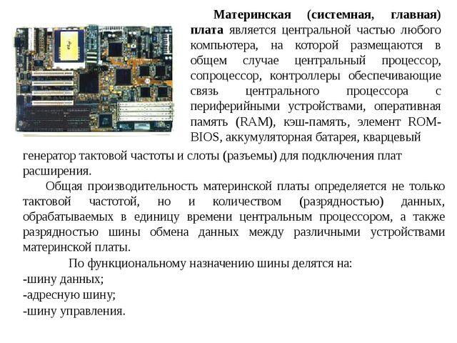 генератор тактовой частоты и слоты (разъемы) для подключения плат расширения....