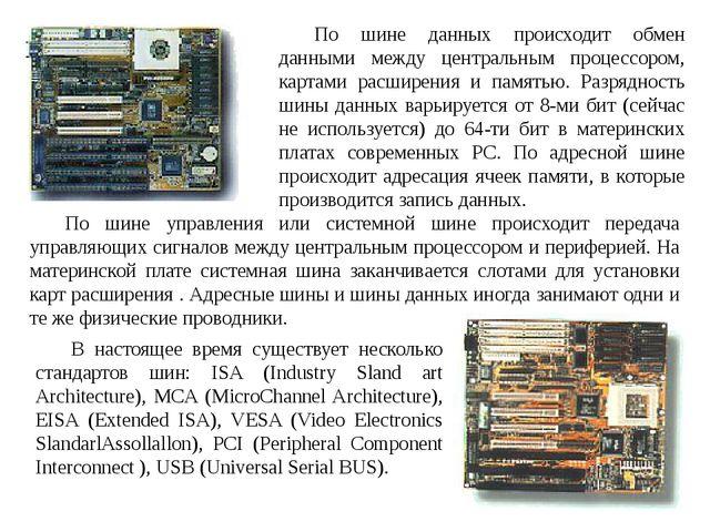 По шине данных происходит обмен данными между центральным процессором, кар...