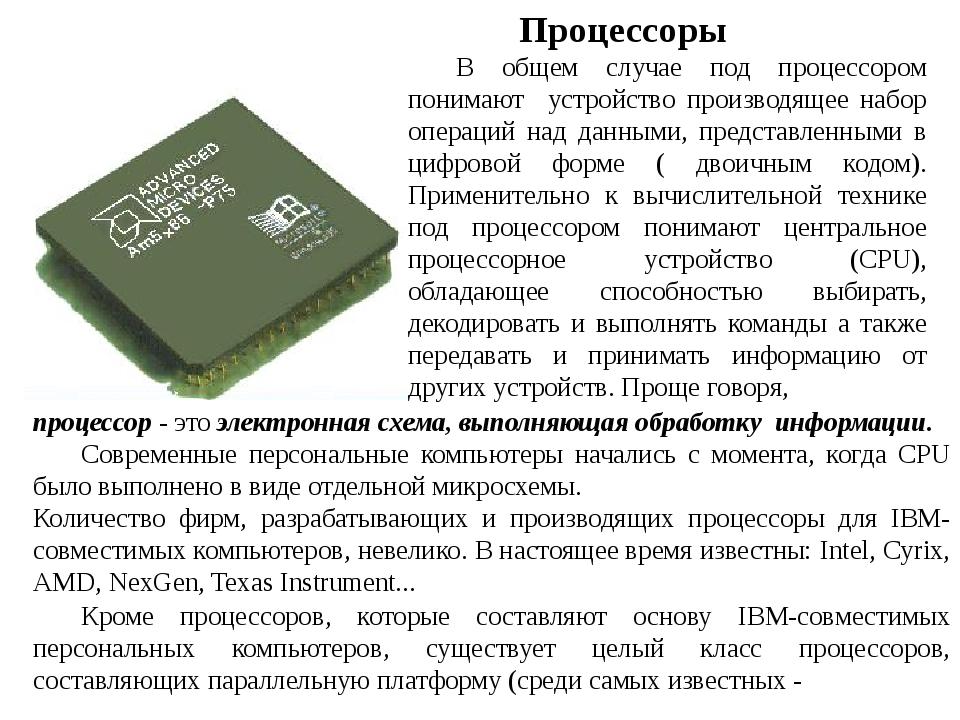 процессор - это электронная схема, выполняющая обработку информации. Совреме...