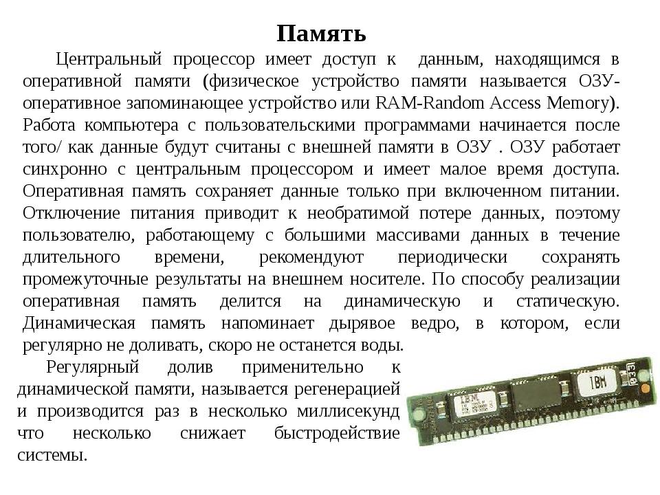 Память Центральный процессор имеет доступ к данным, находящимся в оперативно...