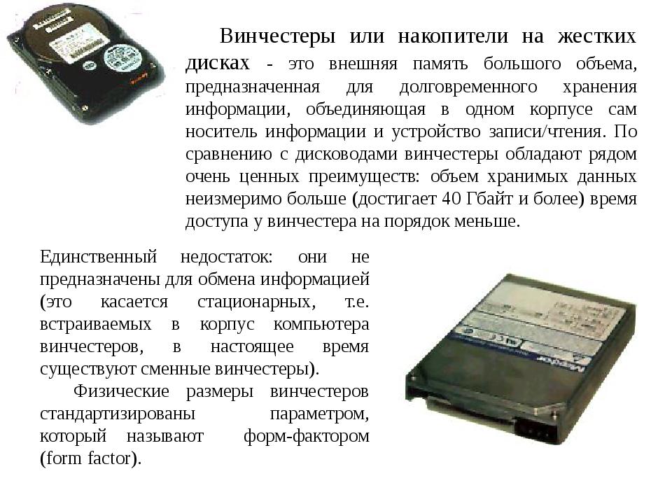 Винчестеры или накопители на жестких дисках - это внешняя память большого об...