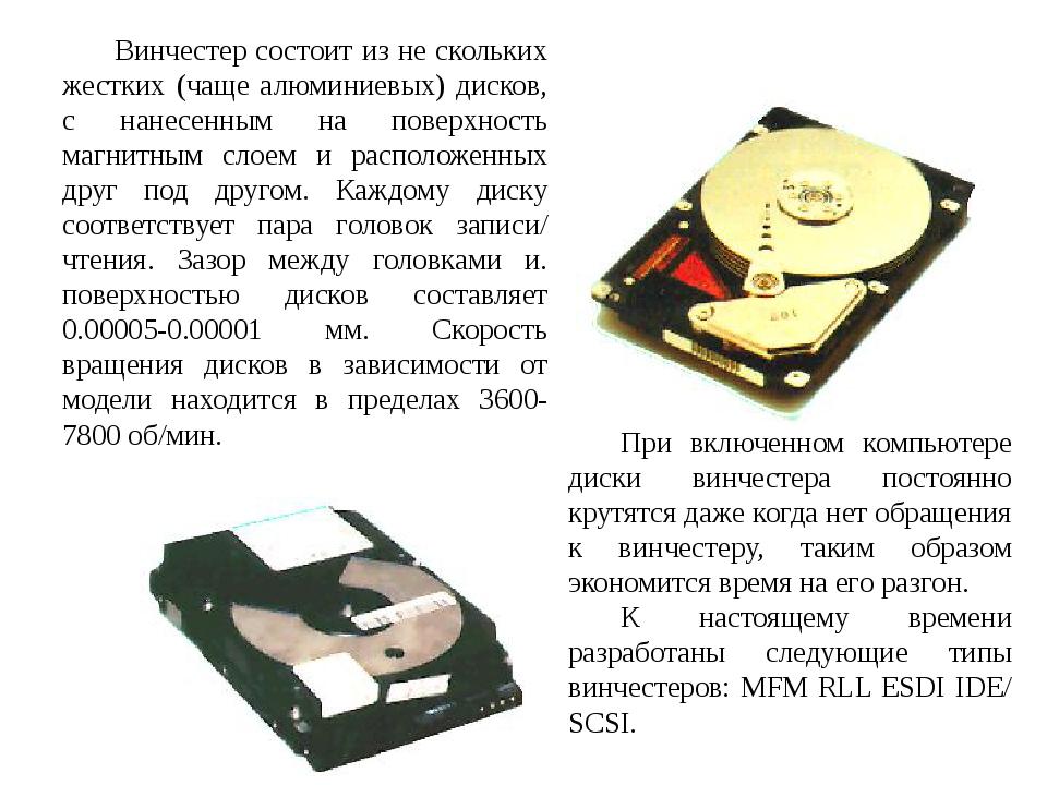 Винчестер состоит из не скольких жестких (чаще алюминиевых) дисков, с нанесе...