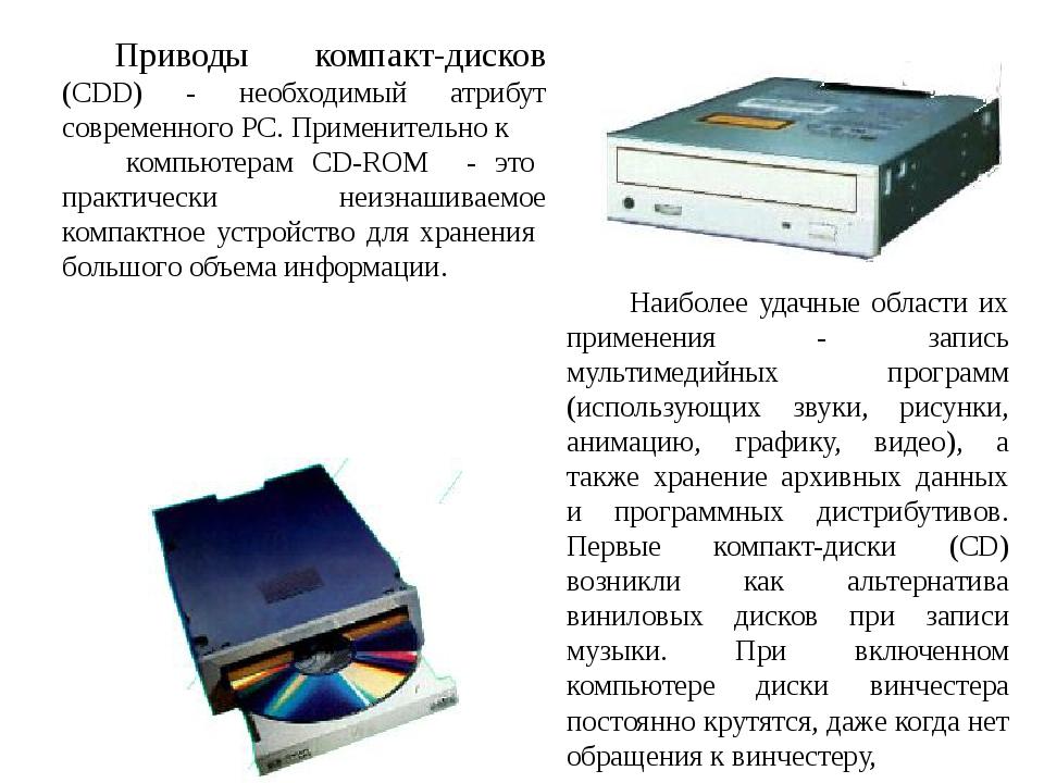 Приводы компакт-дисков (CDD) - необходимый атрибут современного PC. Применит...