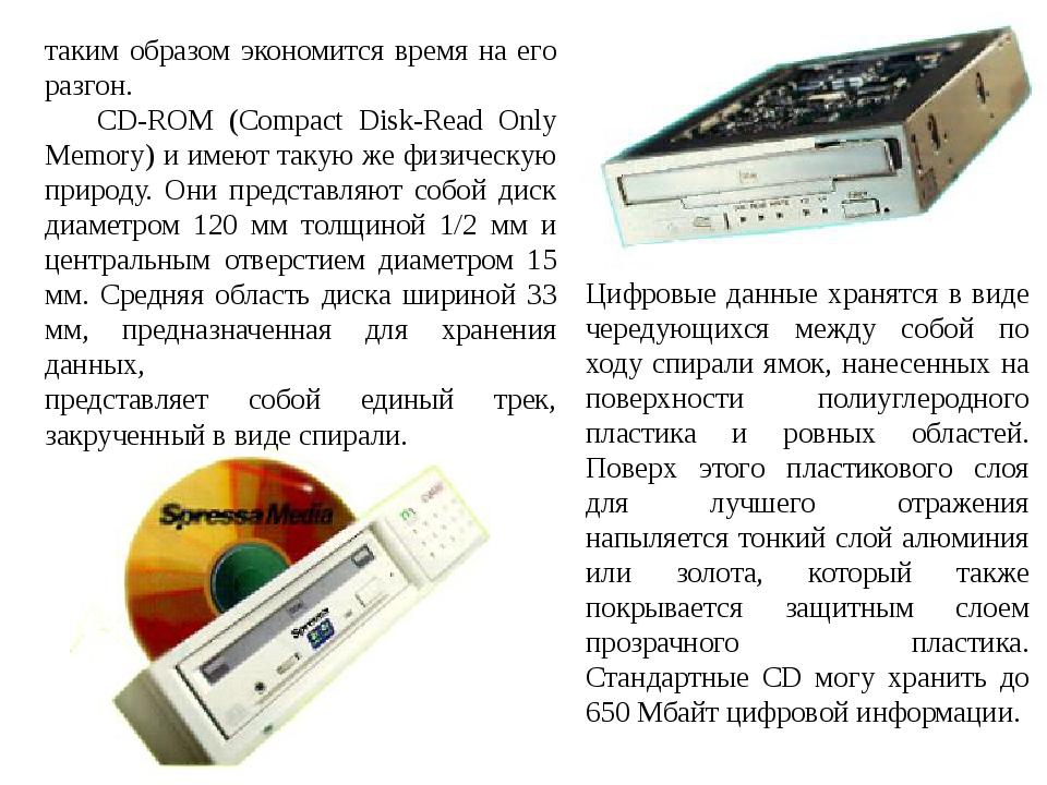 таким образом экономится время на его разгон. CD-ROM (Compact Disk-Read Only...