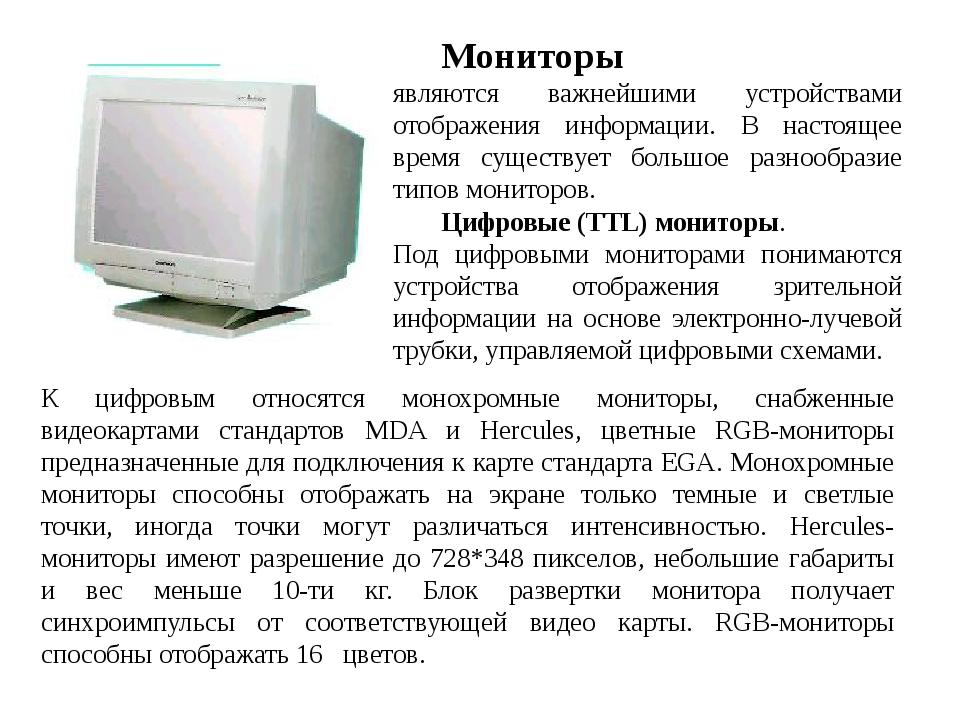 Мониторы являются важнейшими устройствами отображения информации. В настояще...