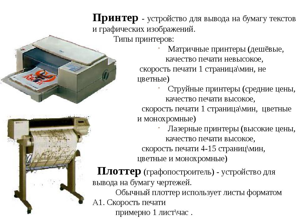 Принтер - устройство для вывода на бумагу текстов и графических изображений....