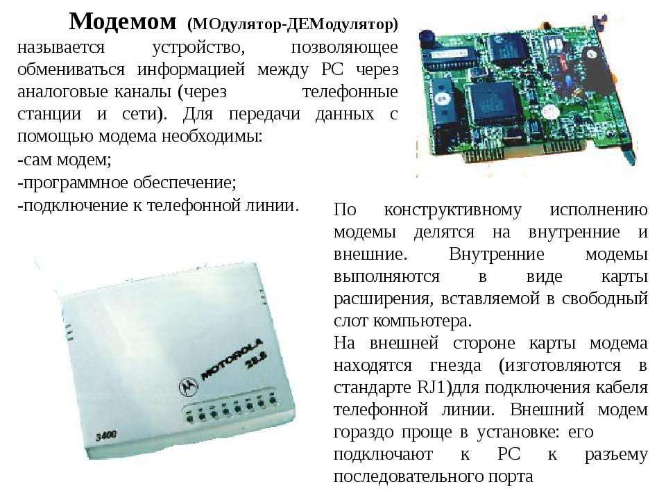 Модемом (МОдулятор-ДЕМодулятор) называется устройство, позволяющее обмениват...