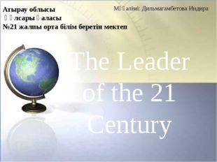 The Leader of the 21 Century Атырау облысы Құлсары қаласы №21 жалпы орта білі
