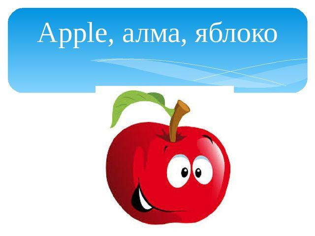 Apple, алма, яблоко