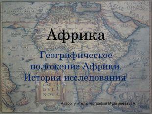 Африка Географическое положение Африки. История исследования. Автор: учитель