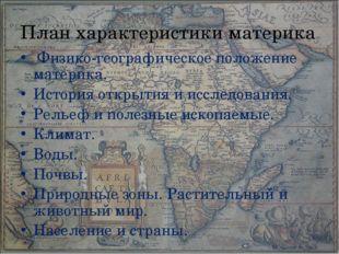 План характеристики материка Физико-географическое положение материка. Истори