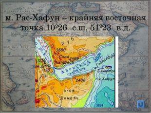 м. Рас-Хафун – крайняя восточная точка 10º26′ с.ш. 51º23′ в.д.