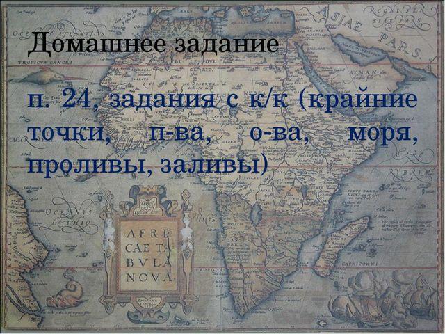 Домашнее задание п. 24, задания с к/к (крайние точки, п-ва, о-ва, моря, проли...