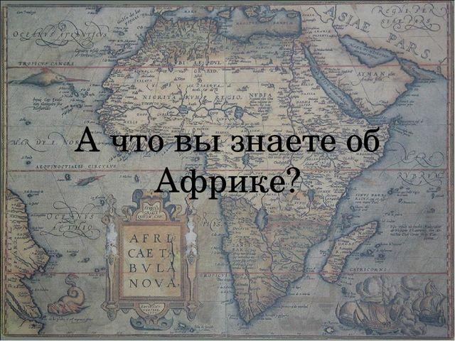 А что вы знаете об Африке?