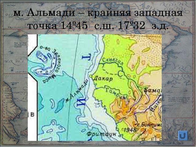 м. Альмади – крайняя западная точка 14º45′ с.ш. 17º32′ з.д.