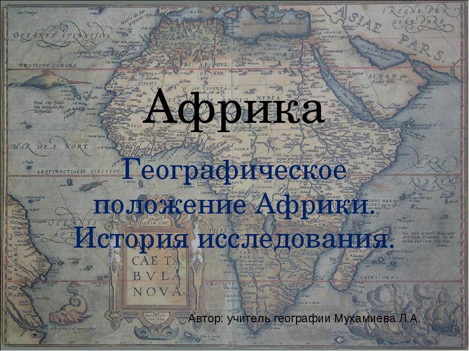 Африка Географическое положение Африки. История исследования. Автор: учитель...