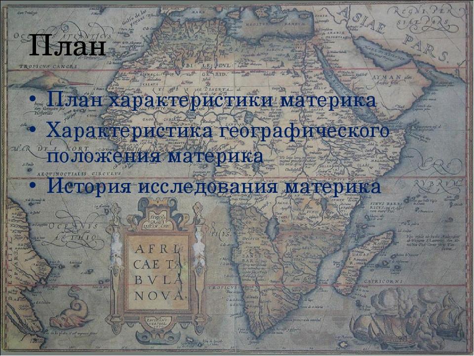 План План характеристики материка Характеристика географического положения ма...