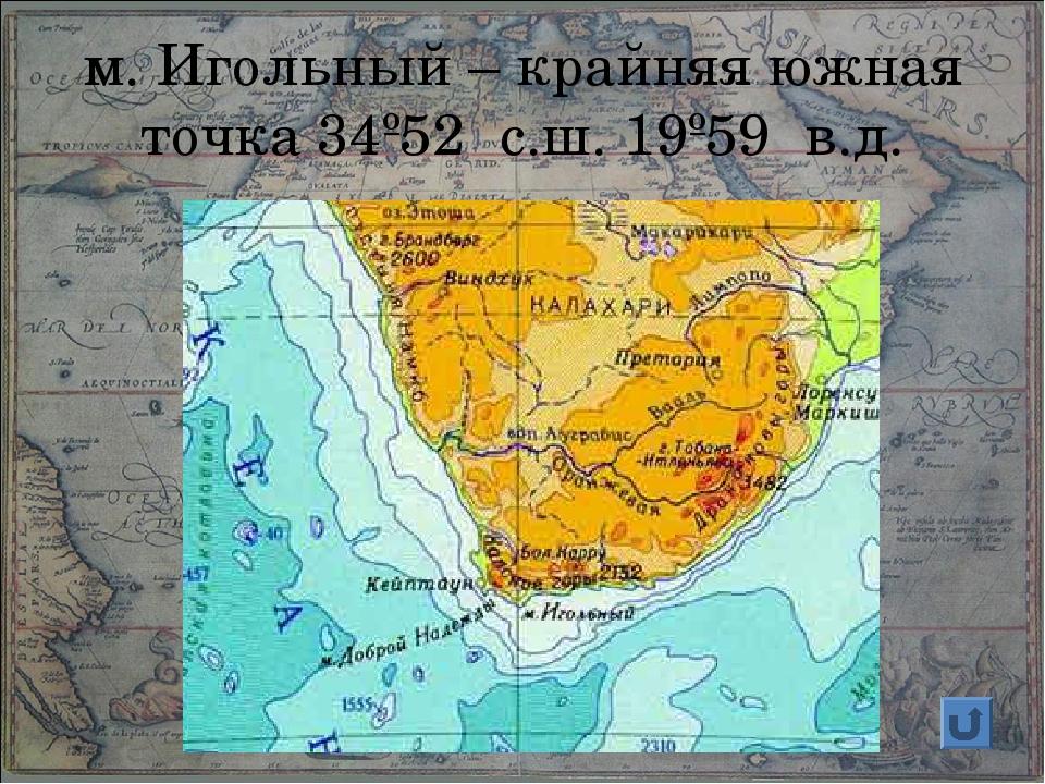 м. Игольный – крайняя южная точка 34º52′ с.ш. 19º59′ в.д.