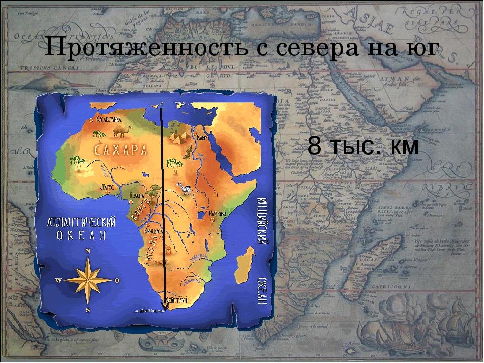 Протяженность с севера на юг 8 тыс. км