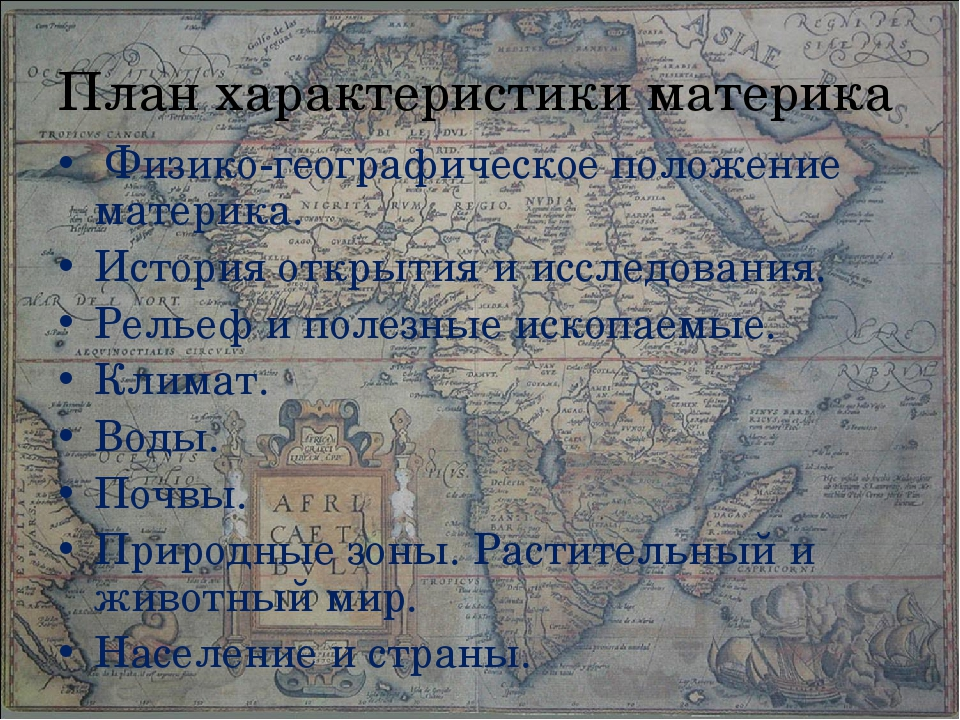 План характеристики материка Физико-географическое положение материка. Истори...