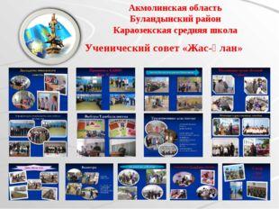Акмолинская область Буландынский район Караозекская средняя школа Ученический
