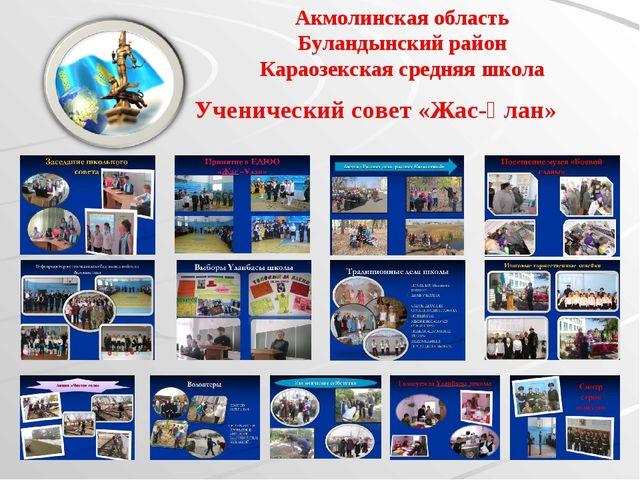 Акмолинская область Буландынский район Караозекская средняя школа Ученический...