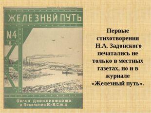 Первые стихотворения Н.А. Задонского печатались не только в местных газетах,