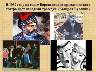 В 1939 году на сцене Воронежского драматического театра идет народная трагеди