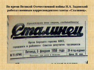 Во время Великой Отечественной войны Н.А. Задонский работал военным корреспон