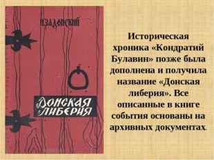 Историческая хроника «Кондратий Булавин» позже была дополнена и получила назв